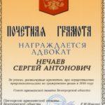 Нечаев ...грамота 2017